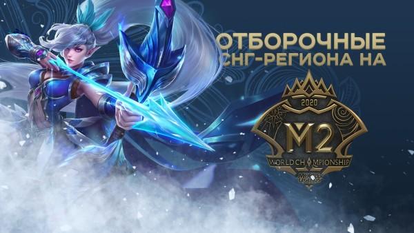 Компания MOONTON объявляет о проведении киберспортивного сезона 2020 Mobile Legends: Bang Bang в России и странах СНГ