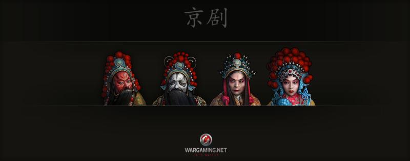 Экипаж, созданный на основе эстетики Пекинской оперы