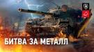 World of Tanks: Битва за металл - Новое событие на Глобальной карте