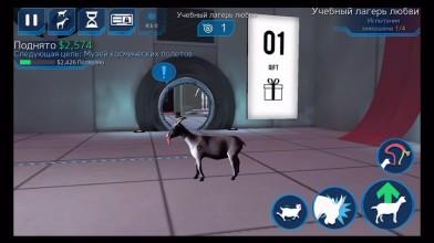 "Goat Simulator 2014 ""Козёл троллит MASS EFFECT"""