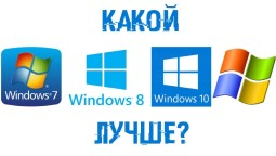 Какая Windows лучше!