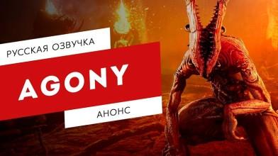 GamesVoice готовит озвучку хоррора Agony