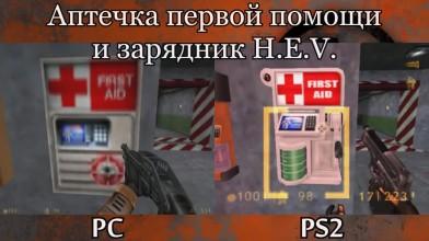 Half-Life: Сравнение версий PC vs PS2