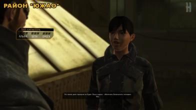 """Deus Ex: Human Revolution - Получение достижения """"Корпоративные войны"""""""