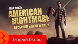 Второй Взгляд - Alan Wake's American Nightmare, Отсылки и Alan Wake 2