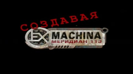 Разработка Ex Machina: Меридиан 113