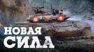 Новая версия игрового движка в большом обновлении для War Thunder