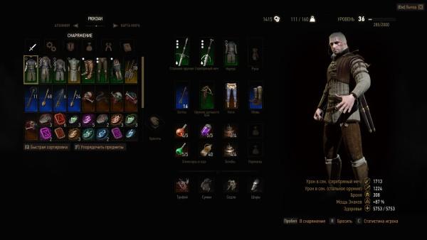 Как сделать броню в ведьмаке 3