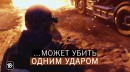 "Tom Clancy's The Division - Глобальное событие ""Отключка"""