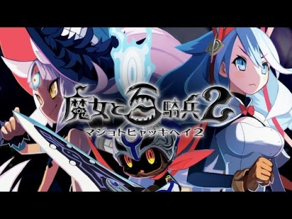 Новый трейлер The Witch And The Hundred Knight 2