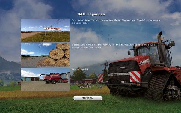 скачать карту тарасово для Farming Simulator 2015 - фото 10