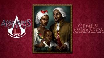 """Assassin's Creed 3 """"Семья Ахиллеса (Вырезанная сцена, русская озвучка)"""""""