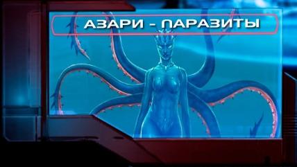 Азари - паразиты | История мира Mass Effect Лор/Lore