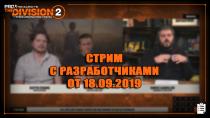 Стрим с разработчиками от 18.09.2019