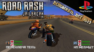 Обзор Road Rash Jailbreak (Ps1)