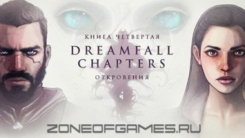 Релиз перевода Dreamfall Chapters: Book Four - Revelations