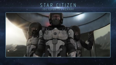 До премьеры: Star Citizen