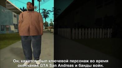 GTA San Andreas Бета и вырезанный контент на рус