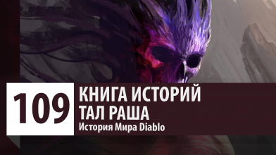История Diablo: Тал Раша (История персонажа)