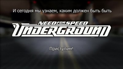 Need for Speed: Underground Бета материалы