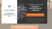 The Witcher: Enhanced Edition (GOG) Акция снова доступна