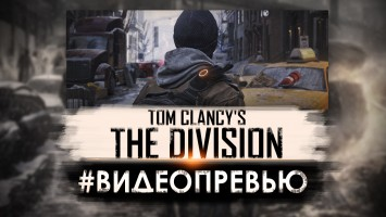 Tom Clancy's The Division - Превью Обзор крайне амбициозной ММО!