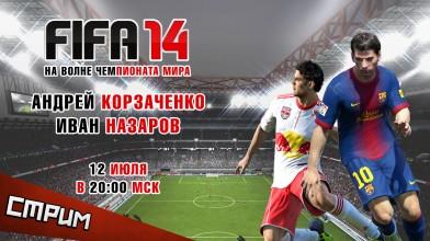 СРОЧНО! Набор в команду PlayGround.ru для субботнего стрима FIFA14