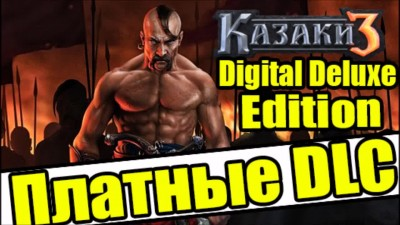 КАЗАКИ 3 - Будет 4 Платных DLC- DIGITAL DELUXE EDITION [6 кампаний, 12 миссий, 8 битв]