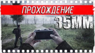 """Атмосферное прохождение игры """"35ММ"""""""
