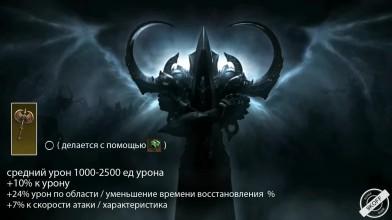 Diablo 3: Что ролить в предметах