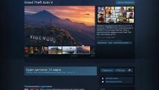 Ищем кто виноват в отсутствии предзаказа Grand Theft Auto V для Steam