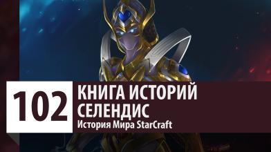 История Мира StarCraft: Селендис (История персонажа)