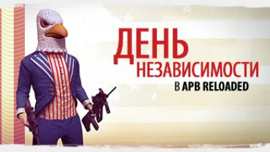 Ивент «День независимости»