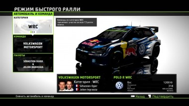 Ралли Каталонии - WRC 5: FIA World Rally Championship 2015