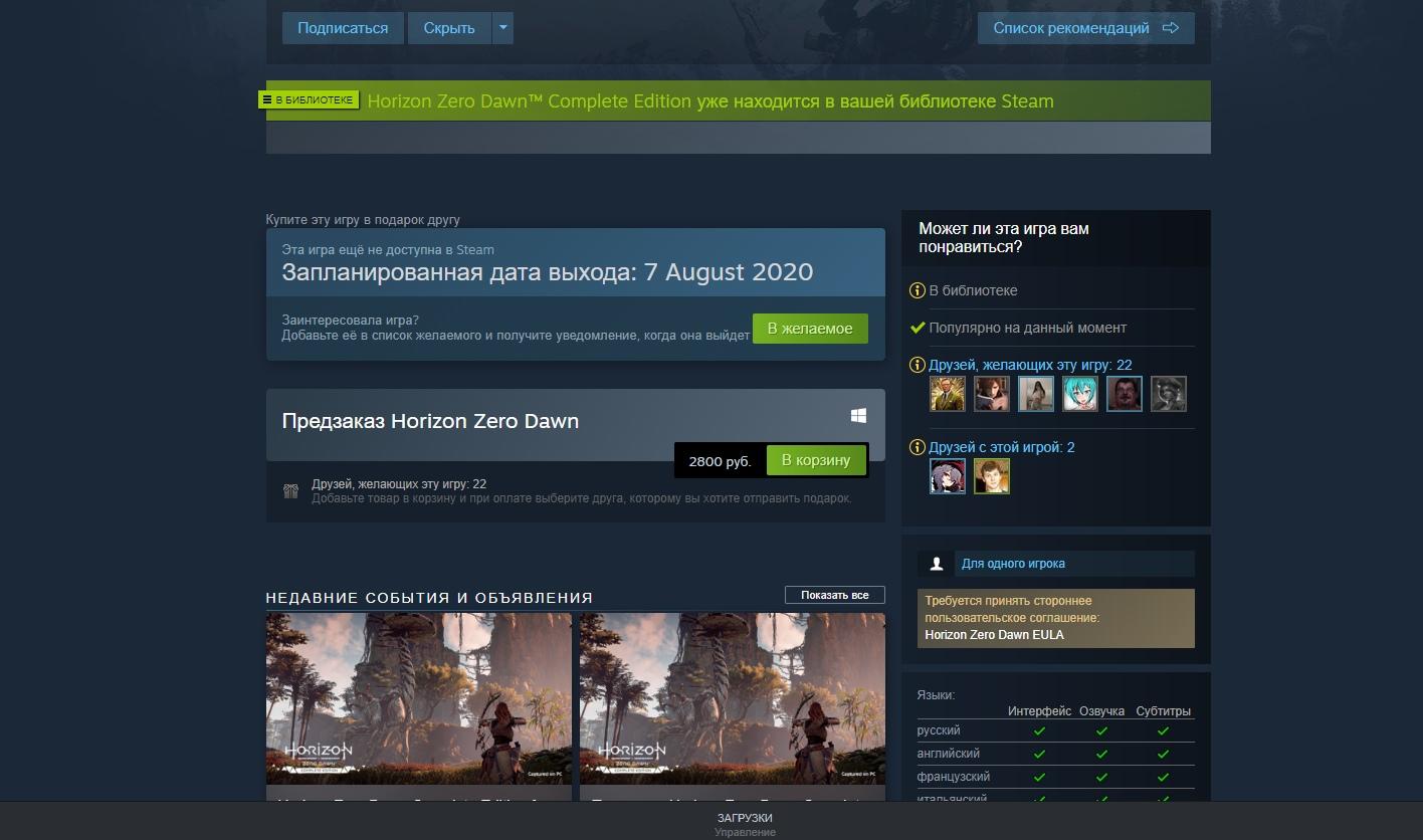 Цена на Horizon: Zero Dawn на PC выросла