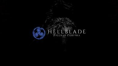 Hellblade: Senua's Sacrifice - Голос Друта [GamesVoice]