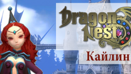 Dragon nest NPC Кайлин