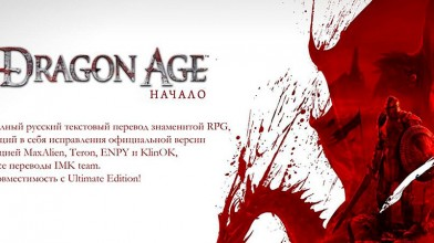 Большое обновление перевода Dragon Age: Origins