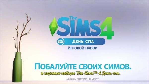 """The Sims 4 День спа """"Официальный трейлер"""" - Видео - видео, трейлеры, видеообзоры, видеопревью, игровые ролики, репортажи, геймпл"""