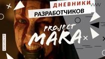 Дневники разработчиков Ninja Theory: Проекты студии