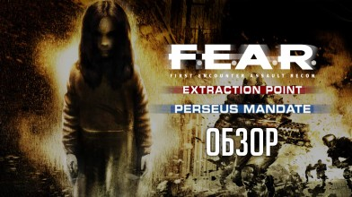 F.E.A.R. Обзор дополнений: Extraction Point   Perseus Mandate
