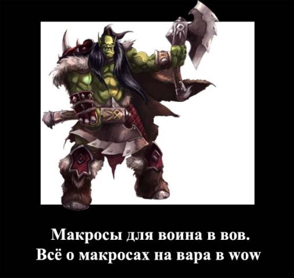 Как создать макросы вов 335 - Artosfera.ru