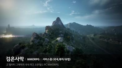 Геймплейный трейлер MMORPG Ascent: Infinite Realm