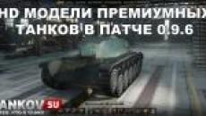 HD модели премиумных танков в патче 9.6