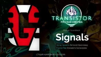 """Transistor - Russian Soundtrack """"Signals"""""""