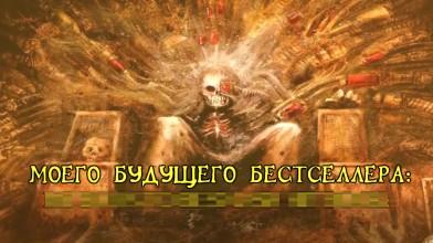 """Warhammer 40.000: Dawn of War 2 """"Если бы у Императора был преобразователь текста в речь"""""""
