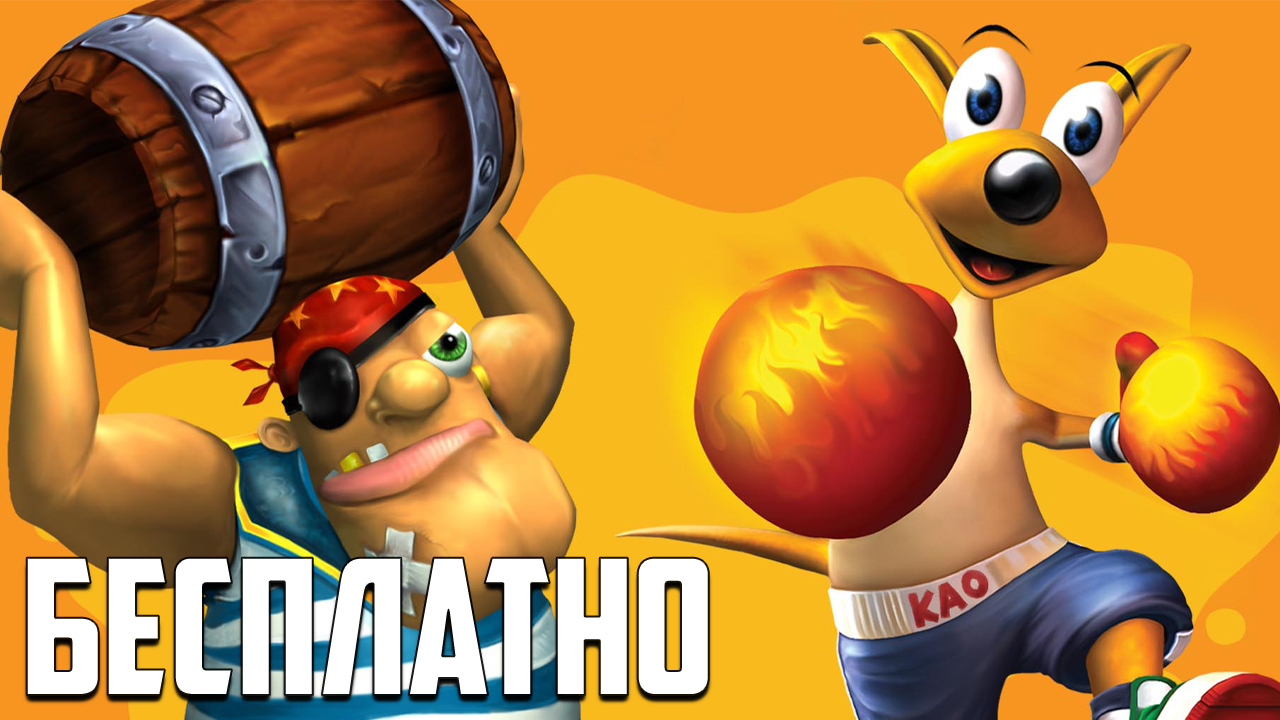 Kao the Kangaroo: Round 2 Бесплатная раздача в Steam