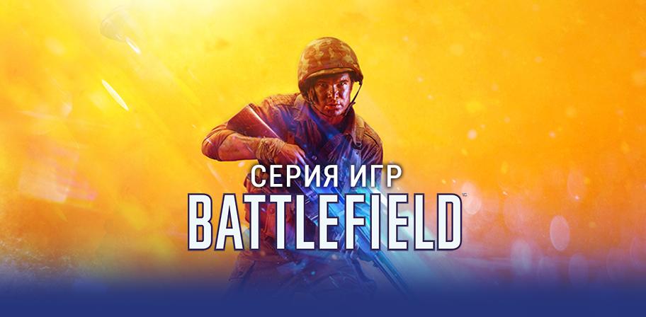 В Steam стартовала распродажа игр серии Battlefield