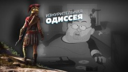 Почему я забросил Assassin's Creed Odyssey