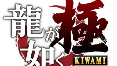 Новые скриншоты из Yakuza: Kiwami
